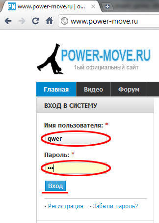 Вход на сайт www.power-move.ru